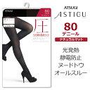 [ATSUGI(アツギ)]ASTIGU 圧-引き締め発熱タイツ 80-アスティーグ タイツ【p】【】