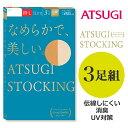 [ATSUGI(アツギ)]ATSUGI STOCKING なめらかで、美しい。ストッキング3足組(パンティストッキング)【ストッキング・パンスト】【p】【】