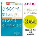 [ATSUGI(アツギ)]ATSUGI STOCKING なめらかで、美しい。夏。ストッキング3足組(パンティストッキング)【ストッキング・パンスト】【p】【】
