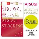 [ATSUGI(アツギ)]ATSUGI STOCKING 引きしめて、美しい。夏。ストッキング3足組