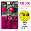 [ATSUGI(アツギ)]ATSUGI TIGHTS ひきしめて冬脚。着圧タイツ2足組・80デニール【p】【】
