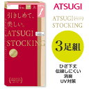 [ATSUGI(アツギ)]ATSUGI STOCKING 引きしめて、美しい。ひざ下丈ストッキング(ショートストッキング)3足組【p】【】