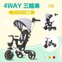 2021最新モデル 三輪車 折りたたみ 子供用三輪車 三輪車のりもの サンシェー