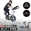 【P2倍×777円offクーポン】 スピンバイク エアロバイク フィットネスバイク BTM 連続使用...
