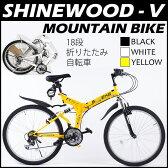 自転車 マウンテンバイク 26インチ 折りたたみ自転車 18段変速 折り畳み自転車 軽量 シティサイクル メンズ レディース 子供 通勤 通学 送料無料