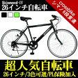 自転車 クロスバイク 26インチ シマノ6段変速 SHINEWOOD男性 女性 子供 通勤 通学 ライト鍵付き