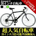 【楽天スーパーセール開催中】自転車 クロスバイク 26インチ シマノ6段変速 SHINEWOOD男性 女性 子供 通勤 通学 ライト鍵付き