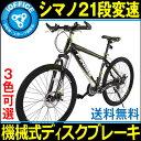 マウンテンバイク 自転車 MTB(3色) 【送料無料】 26インチ 機械式ディスクブレーキ シマノ製