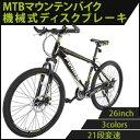 マウンテンバイク 26インチ 機械式ディスクブレーキシマノ21段変速MTB 自転車 クロスバイク ロ