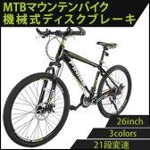 マウンテンバイク 26インチ 機械式ディスクブレーキシマノ21段変速MTB 自転車 クロスバイク ロードタイヤ シマノ シティサイクル 男性 女性 子供 通勤