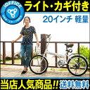 自転車 【送料無料】 バイク 折りたたみ自転車 折りたたみバイク 軽量 20インチ シマノ カゴ付き 男性 女性 子供 通勤 通学