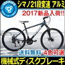 【楽天スーパーセール開催中】マウンテンバイク 26インチ 機械式ディスクブレーキシマノ21段変速MTB 自転車 クロスバイク ロードタイヤ シマノ シティサイクル 男性 女性 子供 通勤