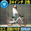 (バレンタイン祭り!5倍ポイント×2千円クーポン) 自転車 ...
