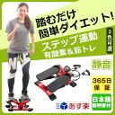 「P5倍×100円クーポン」 ステッパー 健康ステッパー 有...