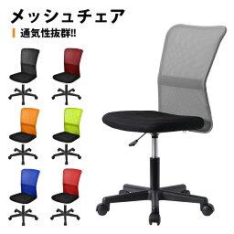 <strong>オフィスチェア</strong> デスクチェア パソコンチェア 会議用椅子 椅子 メッシュ 腰痛対策 いす メッシュバックチェア メッシュチェア おしゃれ コンパクト 1年保証 送料無料