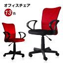 オフィスチェア オフィスチェアー メッシュデスクチェアー 会議用椅子 1年安心保証 メッシュ ハイバック デスクチェア PCチェアー 耐久性抜群 腰当て 肘付き 椅子事務椅子 360度回転 通気性