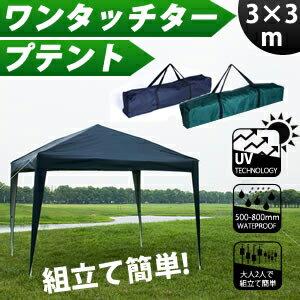 タープテント ワンタッチ アウトドア ピクニック
