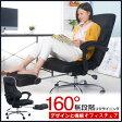 オフィスチェア メッシュ リクライニング 腰痛 腰痛対策 ハイバック アンティーク 160度無段階 チェア おしゃれ フットレスト搭載 71cm タイプ メッシュタイプ PUタイプ 足置き付 送料無料