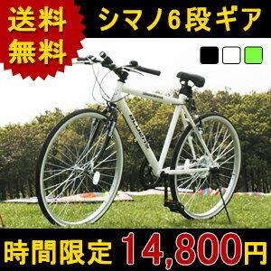自転車 【即納】【送料無料】 クロスバイク 26インチ軽量 シマノ6段変速 メンズ レディース 通勤 通学 街乗り おしゃれ 一年安心保障 送料無料 キャンペーン中