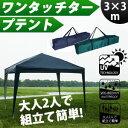 簡易テントワンタッチ軽量『3x3m最安に挑戦 ぱっと開くだけ簡単テント日よけ テント 送料無料