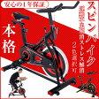 スピンバイク 小型 室内用 フィットネスバイク ルームランナー エクササイズ スピナーバイク 効果 ダイエット リーディングエッジ トレーニング 送料無料