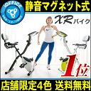 フィットネスバイク 【4色★弾丸出荷】ルームバイク エアロバ...