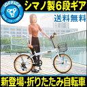 「Spring SALE!最大15倍P×1000円クーポン」 自転車 折りたたみ自転車 【一年安心保障