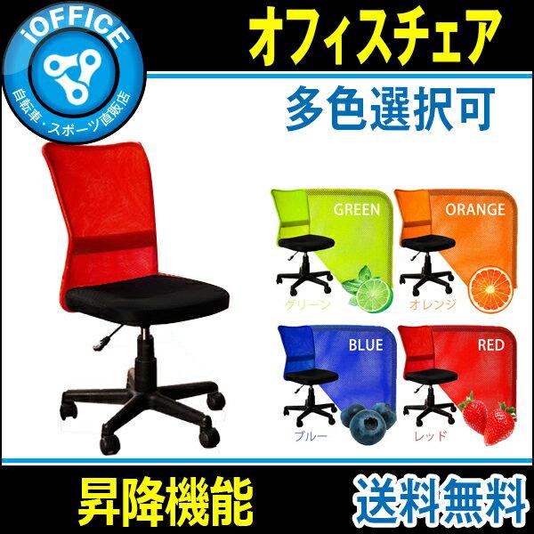 オフィスチェア メッシュ パソコンチェア デスクチェア 椅子 PCチェア パソコンチェアー…...:ioffice:10002118