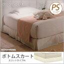 ドリームベッド ボトムスカート BS-800 ボトムスカート スリットタイプHi PSサイズ ドリームベッド dreambed