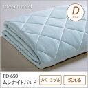 ドリームベッド ベッドパッド ダブル PD-650 ムレナイト-1 パッド D 敷きパッド 敷きパット ベットパット ドリームベッド dreambed