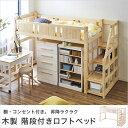 木製 階段付きロフトベッド 棚 コンセント2口付 シングル 木製ロフトベッド 木製 ベッ