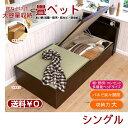 【送料無料】畳ベッド 収納付き シングル 収納付き 収納ベッ...