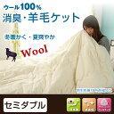 ウールケット セミダブル 羊毛ケット ウール100% 綿100%の生地に羊毛の中綿を使用した 羊毛肌掛け布団 ウールマーク付き 安心の日本製です。 ウールは冬は暖かく、夏は涼しい優れた天然素材です。