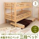 楽天ベッド通販専門店 ネルコ北欧パイン すのこベッド 3段ベッド シングルベッド2台としても フレームのみ 木製ベッド ジュニアベッド ナチュラルな天然木製スノコベッドシリーズ 組合わせてお好みのベッドスタイルを[日祝不可][新商品] 一人暮らし 1人暮らし 新生活