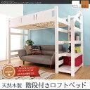 階段付きロフトベッド ハイタイプロフトベッド すのこベッド ベッド下スペースを有効活用 ベッド下収納など自由な空間。子どもから大人まで使える木製ベッド 安定感と収納スペース 昇降時安心の階段タイプ 木製ベッド パイン天然木 【大型家具便】