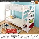 階段付き二段ベッド すのこベッド 子どもから大人まで使える木製ベッド 安定感と収納スペース 昇降時安心階段タイプ 下段を外してロフトベッド。ベッド下スペースを有効活用 ベッド下収納など自由な空間に。 木製ベッド パイン天然木 二段ベッド 【大型家具便】