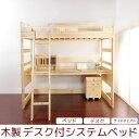 デスク付きロフトベッド 木製ロフトベッド システムベッド ベッド下の空間にデスク お部屋空間を広く有効活用 すのこベッド 木製ベッド ハイベッド フレームのみマット布団別売