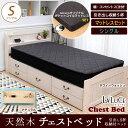 チェストベッド シングル 木製ベッド すのこベッド 引き出し5杯 大収納すのこベッド ベッドフレーム+ポケットコイルマットレスセット カントリー調