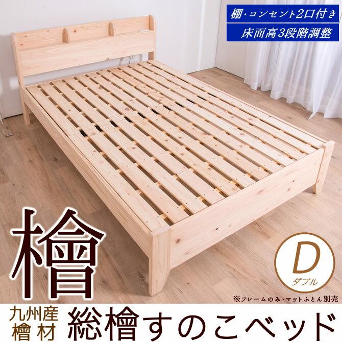 総ひのきベッド 木製ベッドフレーム すのこベッド ダブル 檜ベッド D (国産ヒノキ・九州産)檜を贅沢に使用 木製すのこベッド 棚 コンセント2口付 ひのきすのこベッド ベッドフレームのみ  総ひのき 無垢 ナチュラル 無塗装 すのこベッド  高さ3段階設定 檜を贅沢に使用した木製すのこベッド  総ヒノキベッド 総檜 ひのきすのこベッド 檜すのこベッド ダブル無塗装 檜ベッド 高さ3段階設定
