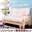 ソファベッド 3way 木製ソファベッド 専用布団セット セミダブル ベッド カウチソファ