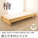 【送料無料】国産炭入りひのきすのこベッド セミダブル ヘッドレスタイプ木製すのこベッド ふとんにもマットレスでも使用できます。島根県産のひのき、杉材を使用。調湿機能に優れた炭を床板下にたっぷり使用 檜 ヒノキ[日祝不可]
