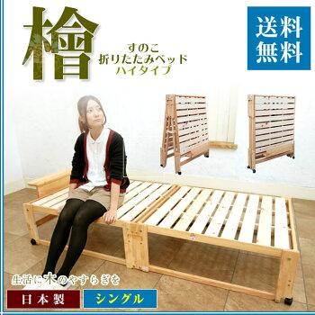 日本製折りたたみひのきすのこベッドハイタイプ棚付き通気性抜群シングルベッド広島府中家具天然木製檜すのこベッドシングル省スペース折り畳みベッド布団の室内干しも可能ですフレームのみ