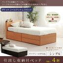 大容量 チェストベッド 収納ベッド シングル ポケットコイルマットレス付 木製棚 コンセント2口 ベッド下引き出し4杯 引き出し収納機能付き シングル ベット