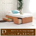 収納付きベッド 引出し収納ベッド チェストベッド ダブル ベッド下収納 木製ベッド フレームのみ 省スペース