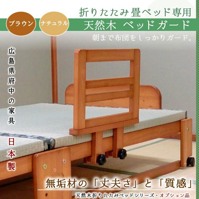 天然木製ベッドガード折りたたみ畳ベッド用オプション布団や毛布のずり落ち防止日本製ベッドサイドガードサ