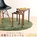 ネストテーブル 木製サイドテーブル 三角形の天板 高さの違う大小2個セット 重ねたり並べたり別々に使ったり ベッドサイドテーブル ソファーサイドテーブル ナイト...
