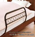ベッドガード(専用カバー付) 2個組 75×45×40cm ベッドサイド ベットガード サイドガード ベッド用ガード ベッドフェンス ベットフェ..