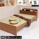 畳ベッド シングル 引き出し無し 竹炭パワーシートタイプ 棚...