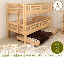 北欧パイン すのこベッド 3段ベッド シングルベッド2台としても フレームのみ 木製ベッド ジュニアベッド ナチュラルな天然木製スノコ..