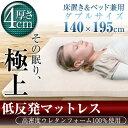 低反発マットレス ダブル【送料無料】高密度低反発ウレタンフォーム100%使用 体に負担を掛けず心地良い眠りを演出します。低反発 マットレス ダブルベッド
